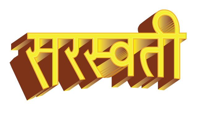 सरस्वती Saraswatī