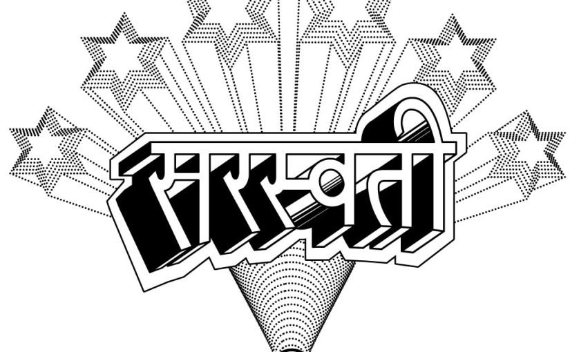 Saraswati black & white art deco stars with aim bija mantra