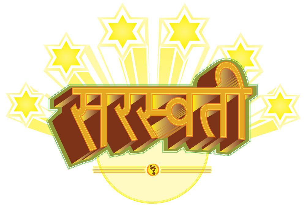 Dedicated to Saraswatī