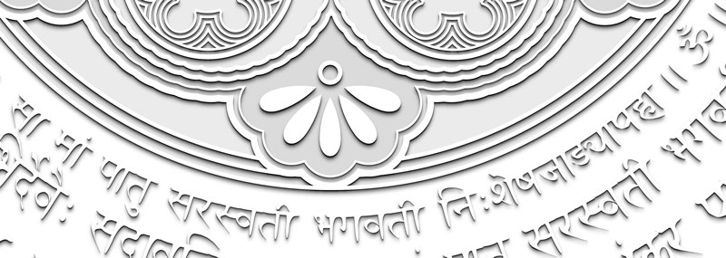 Saraswati vandana - last verse